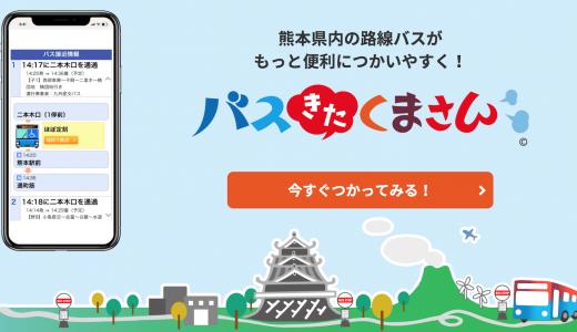 【超絶おすすめ】熊本のバスの乗り換えや現在位置をスマホで確認できる『バスきたくまさん』が便利すぎる!