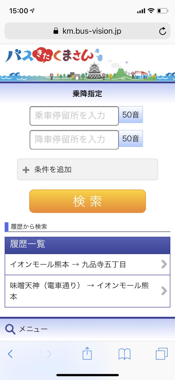 アプリ くま バス きた さん