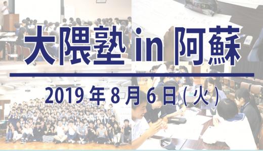 早稲田大学生が阿蘇で高校生のためのキャリア教育ワークショップ開催!@8/6