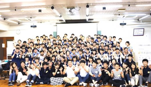 熊本の高校生のためのキャリア教育ワークショップを早稲田大学生が開催@8/7,8/8