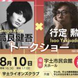 行定監督と高良健吾が「宇土映画祭」でトークショー入場無料8/10(土)