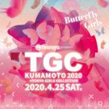TGC 熊本 2020 キービジュアル