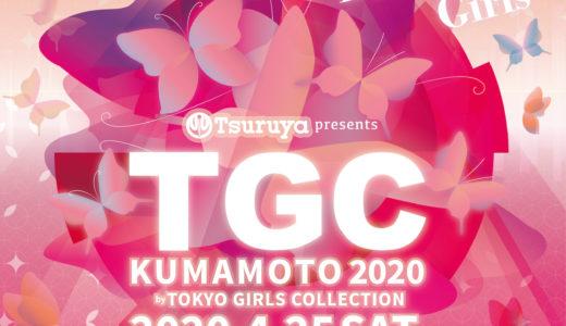 TGC熊本が2年連続開催!2020年益城町で。三吉彩花さんが記者会見に登場