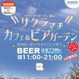 まだ間に合う!サクラマチ カフェ&ビアガーデン開催 9月27日(金)~ 29日(日)
