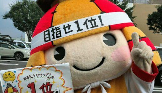 ころう君を熊本のみんなで日本一にしよう!ころう君がゆるキャラグランプリに挑戦中!