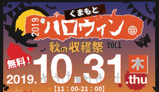 熊本初の⼤型HALLOWEENイベント くまもとハロウィン2019 〜秋の収穫祭〜vol.1 2019年10⽉31⽇(⽊)に開催決定︕
