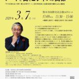 【イベント情報】日本一わかりやすい!アートと街とビジネスの関係「マツコの知らない世界~買える!現代アート」に出演の宮津大輔氏による講演会