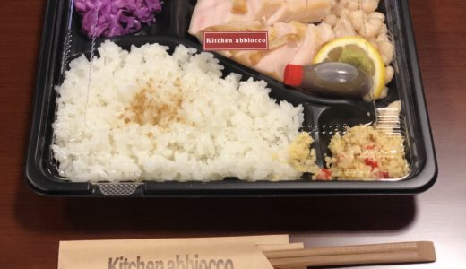 熊本のがんばる飲食店のテイクアウトメニューを紹介!『Kitchen abbiocco −キッチンアビオッコ−』編〜コロナに負けるな!〜