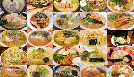 熊本のラーメンはどこがおいしい?地元民が選んだおすすめの名店41選