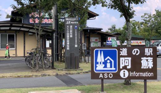 道の駅 阿蘇|阿蘇五岳を正面に望みながら飲食スポット、観光拠点として使える道の駅