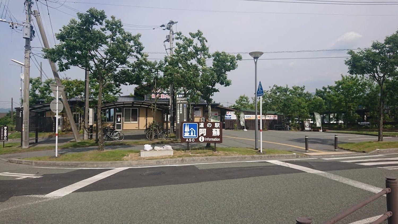 道の駅 阿蘇
