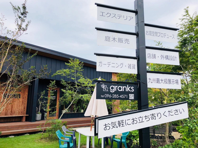 ガーデンタウンgranks(グランクス)