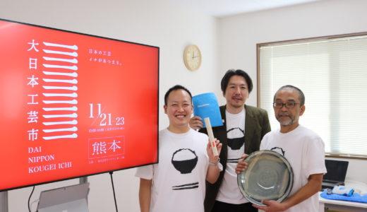 大日本工芸市 at 熊本 日本トップの工芸家が南関町に集結!食と工芸・アートを体験できるイベントを開催