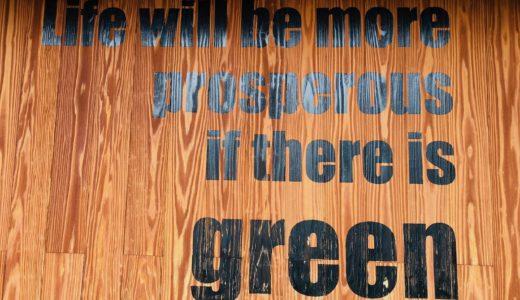 """ガーデンタウン『granks(グランクス)』県内最大級の約8万平米!甲佐町にある""""植栽の生鮮売り場"""""""