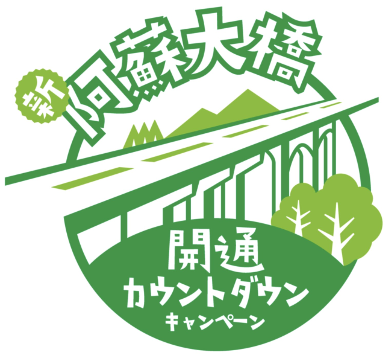新阿蘇大橋開通カウントダウンキャンペーン