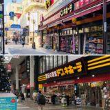 熊本の「ドン・キホーテ」なぜ至近距離に2店舗?西銀座通り店と下通り店「×××買うなら」どっち?