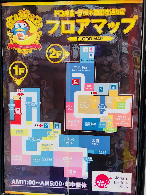 ドンキホーテ熊本