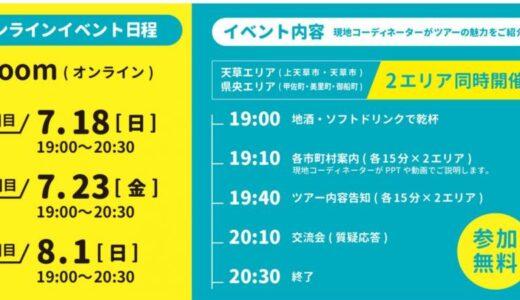 熊本に興味ある人集まれー!地域紹介オンラインイベント開催