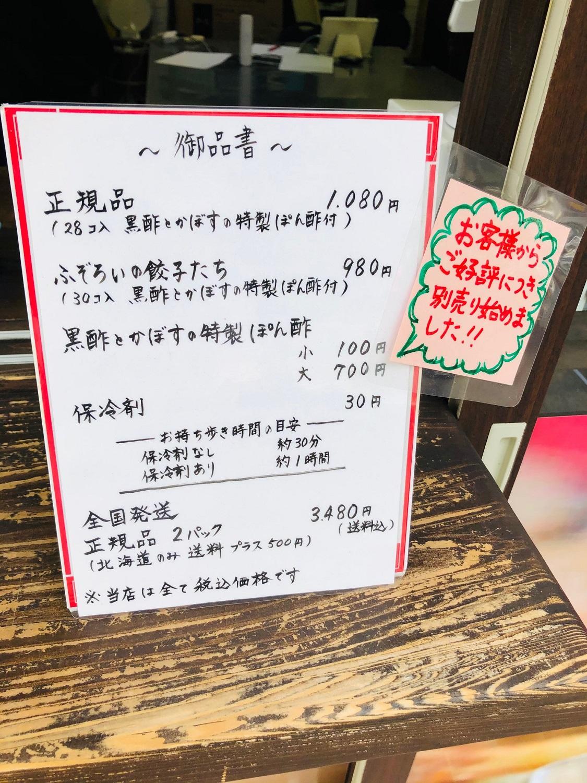 餃子屋田中