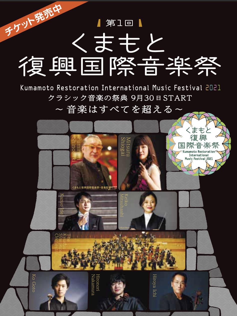 くまもと復興国際音楽祭2021