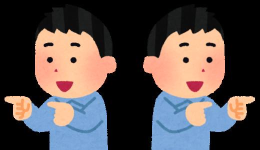 衝撃!「右さん」「左さん」ってだれ?熊本人は方向や方角に対して「さん」付けする?!
