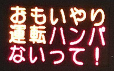 荒ぶってる熊本県警!やっぱり面白い電光掲示板!最新作品と過去作品標語まとめ